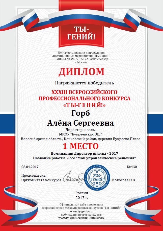 Всероссийский конкурс маленький гений 2017
